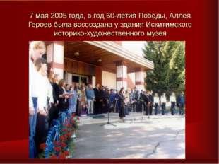 7 мая 2005 года, в год 60-летия Победы, Аллея Героев была воссоздана у здания
