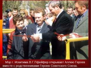Мэр г. Искитима В.Г.Пфейфер открывает Аллею Героев вместе с родственниками Г