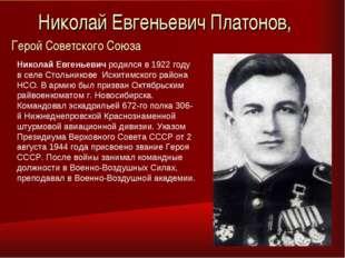 Николай Евгеньевич Платонов, Герой Советского Союза Николай Евгеньевич родилс