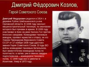 Дмитрий Фёдорович Козлов, Дмитрий Федорович родился в 1914 г. в деревне Рубга
