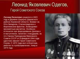 Леонид Яковлевич Одегов, Герой Советского Союза Леонид Яковлевич родился в 19
