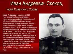 Иван Андреевич Скоков, Герой Советского Союза Иван Андреевич родился в 1923 г