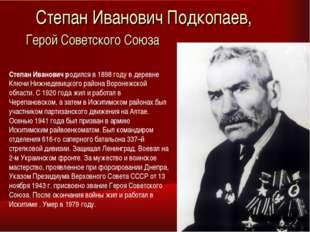 Степан Иванович Подкопаев, Герой Советского Союза Степан Иванович родился в 1