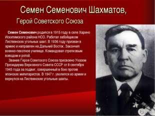 Семен Семенович Шахматов, Герой Советского Союза Семен Семенович родился в 19