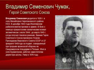 Владимир Семенович Чумак, Герой Советского Союза Владимир Семенович родился в