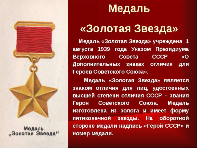 Медаль «Золотая Звезда» Медаль «Золотая Звезда» учреждена 1 августа 1939 года...