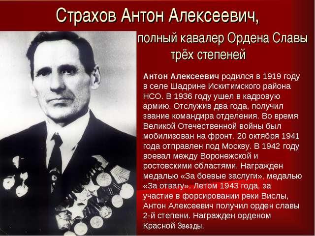 полный кавалер Ордена Славы трёх степеней Страхов Антон Алексеевич, Антон Але...