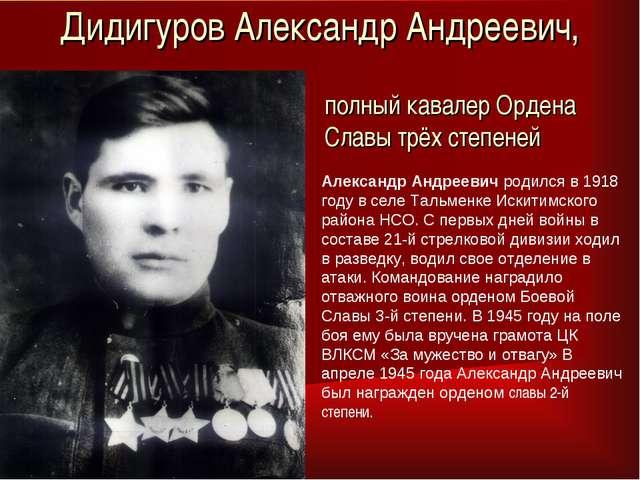 Дидигуров Александр Андреевич, Александр Андреевич родился в 1918 году в селе...