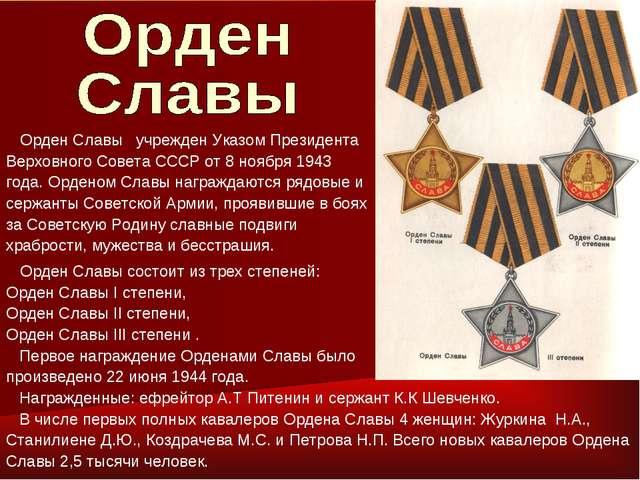 Орден Славы учрежден Указом Президента Верховного Совета СССР от 8 ноября 19...