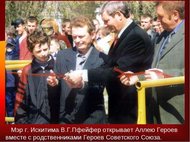 Мэр г. Искитима В.Г.Пфейфер открывает Аллею Героев вместе с родственниками Г...