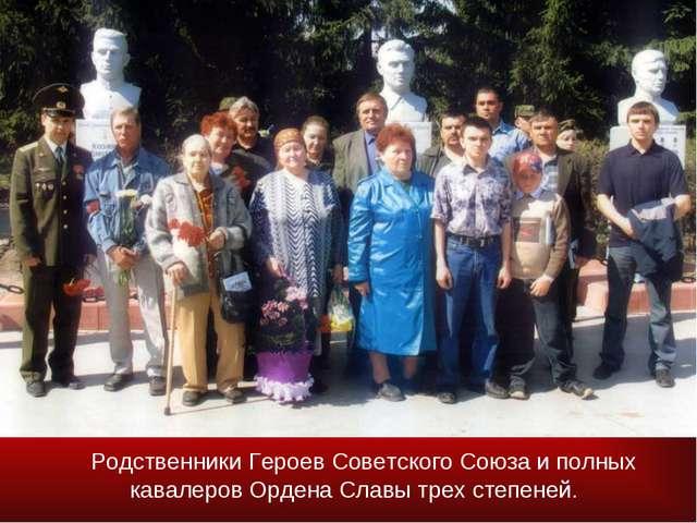 Родственники Героев Советского Союза и полных кавалеров Ордена Славы трех ст...