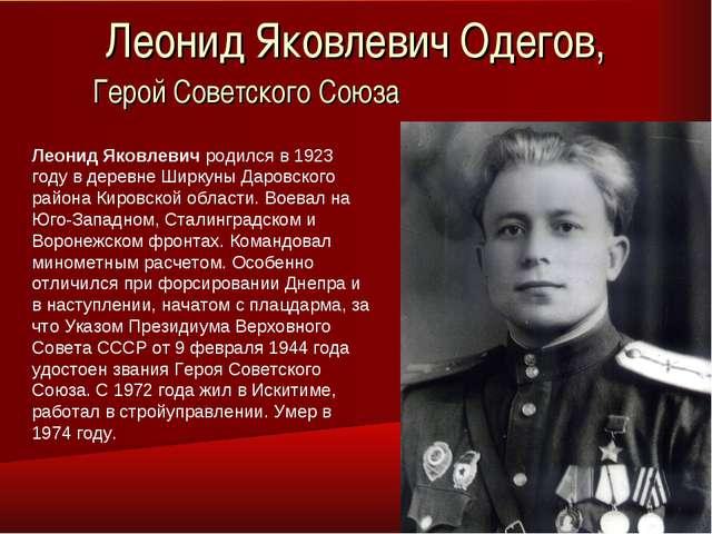 Леонид Яковлевич Одегов, Герой Советского Союза Леонид Яковлевич родился в 19...