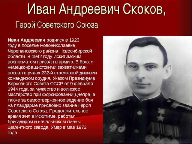 Иван Андреевич Скоков, Герой Советского Союза Иван Андреевич родился в 1923 г...