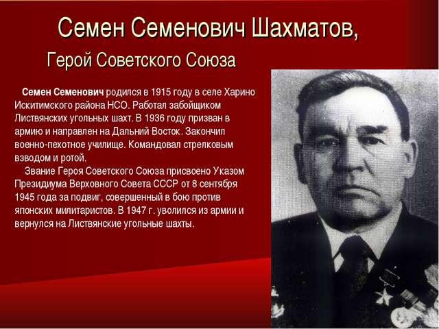 Семен Семенович Шахматов, Герой Советского Союза Семен Семенович родился в 19...