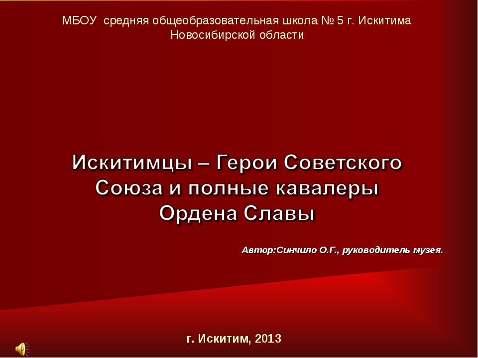 МБОУ средняя общеобразовательная школа № 5 г. Искитима Новосибирской области...