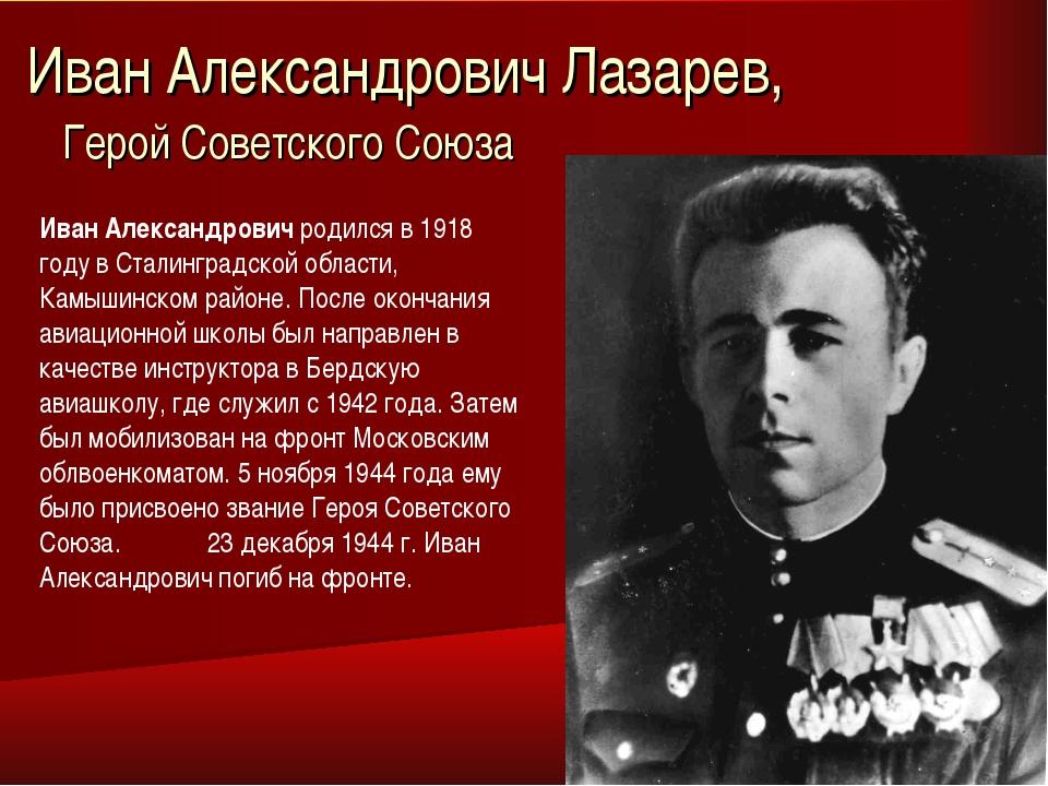 Иван Александрович Лазарев, Герой Советского Союза Иван Александрович родился...