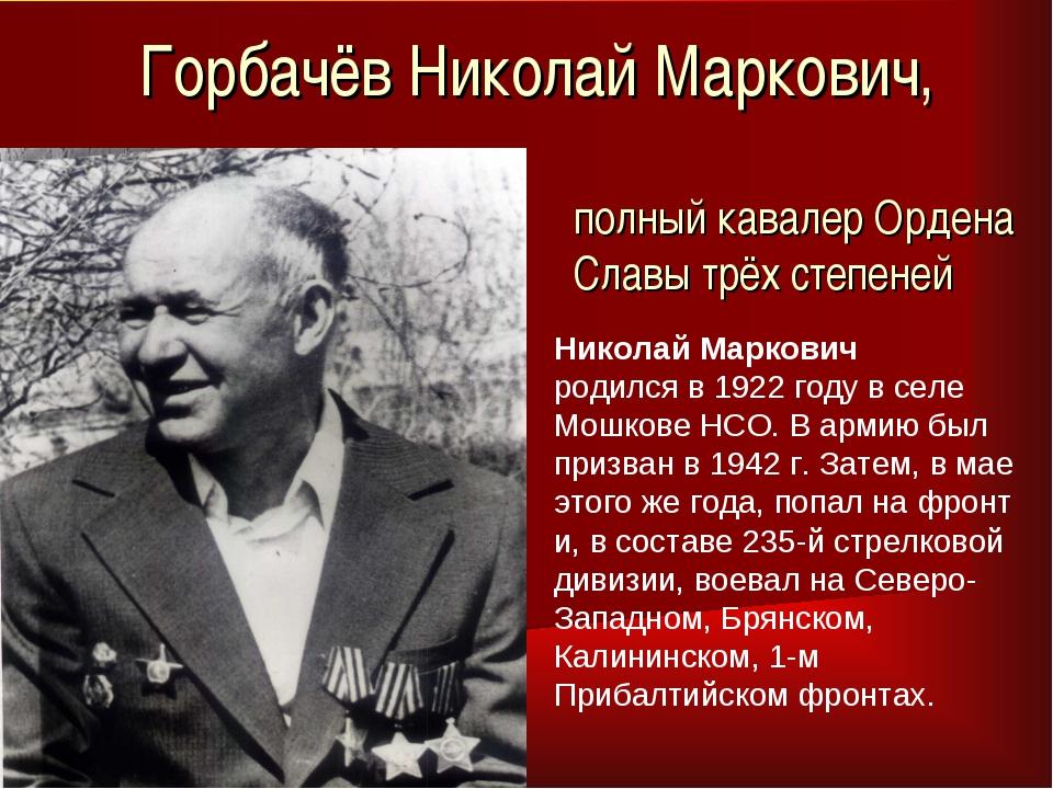 Горбачёв Николай Маркович, Николай Маркович родился в 1922 году в селе Мошков...