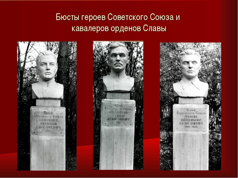 Бюсты героев Советского Союза и кавалеров орденов Славы