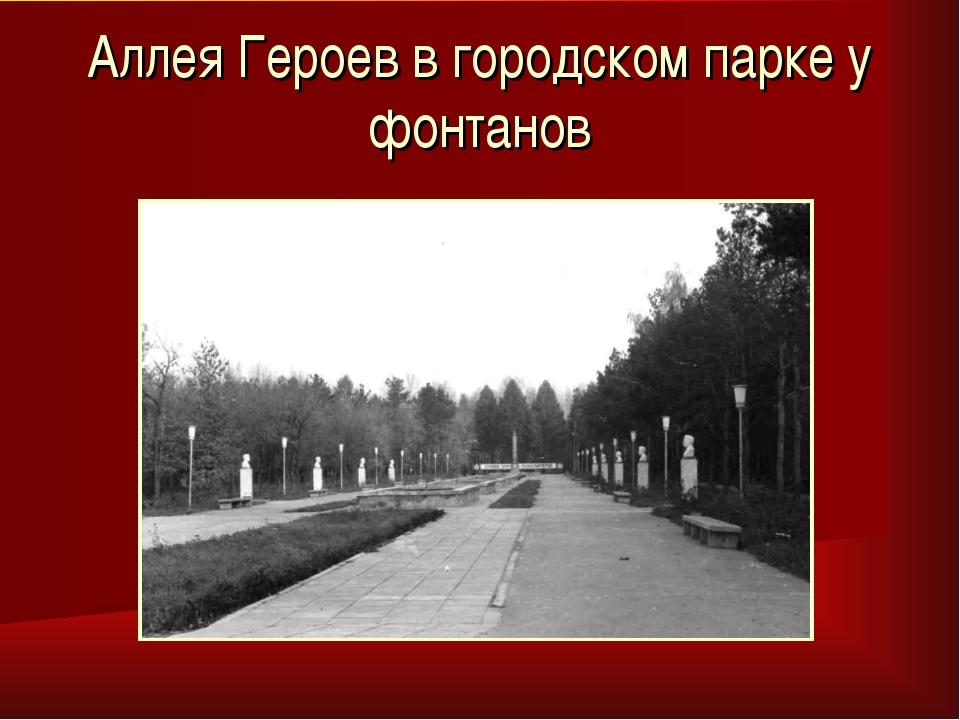 Аллея Героев в городском парке у фонтанов