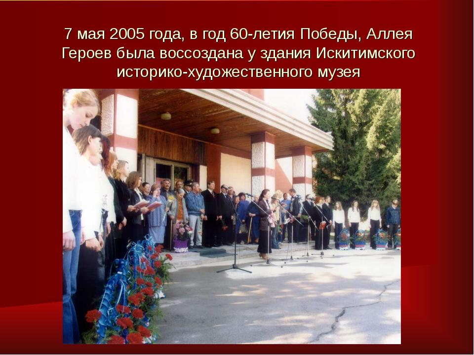 7 мая 2005 года, в год 60-летия Победы, Аллея Героев была воссоздана у здания...