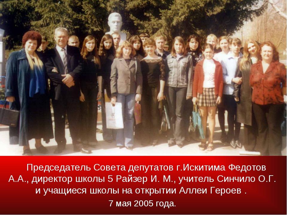Председатель Совета депутатов г.Искитима Федотов А.А., директор школы 5 Райз...