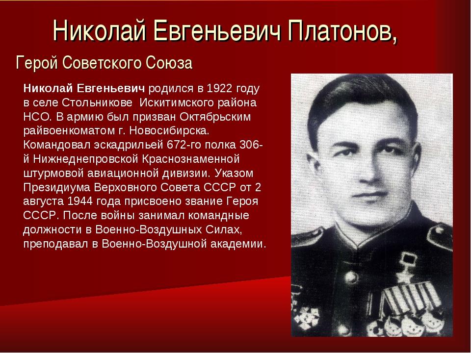 Николай Евгеньевич Платонов, Герой Советского Союза Николай Евгеньевич родилс...
