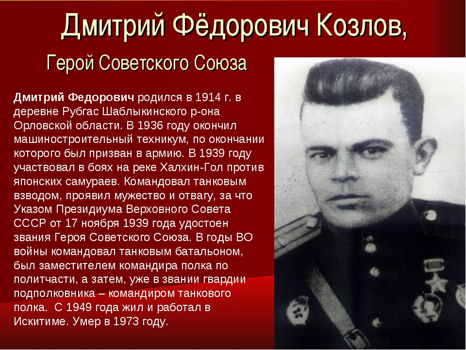 Дмитрий Фёдорович Козлов, Дмитрий Федорович родился в 1914 г. в деревне Рубга...