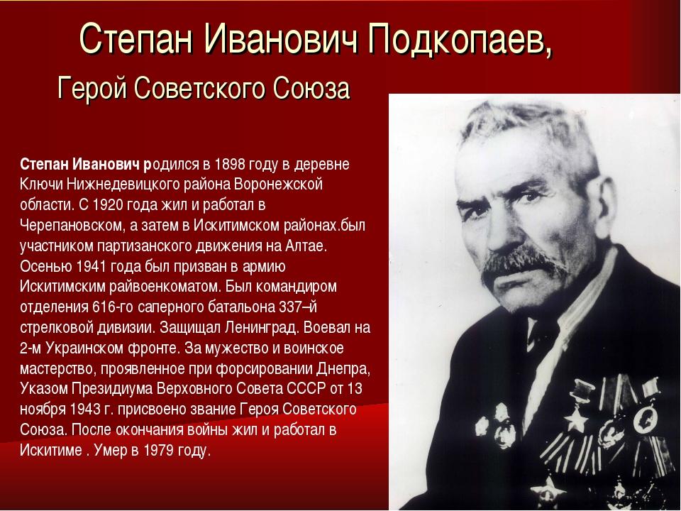 Степан Иванович Подкопаев, Герой Советского Союза Степан Иванович родился в 1...