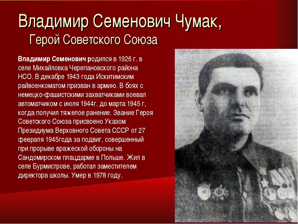 Владимир Семенович Чумак, Герой Советского Союза Владимир Семенович родился в...