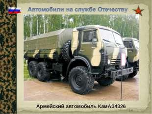 * Армейский автомобиль КамАЗ4326