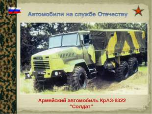 """* Армейский автомобиль КрАЗ-6322 """"Солдат"""""""