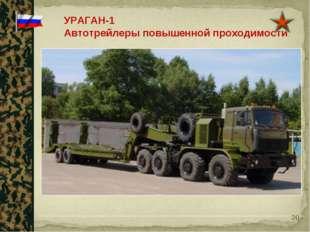 * УРАГАН-1 Автотрейлеры повышенной проходимости