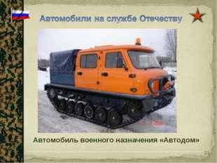 * Автомобиль военного назначения «Автодом»