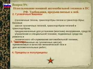 * Использование военной автомобильной техники в ВС РФ. Требования, предъявляе