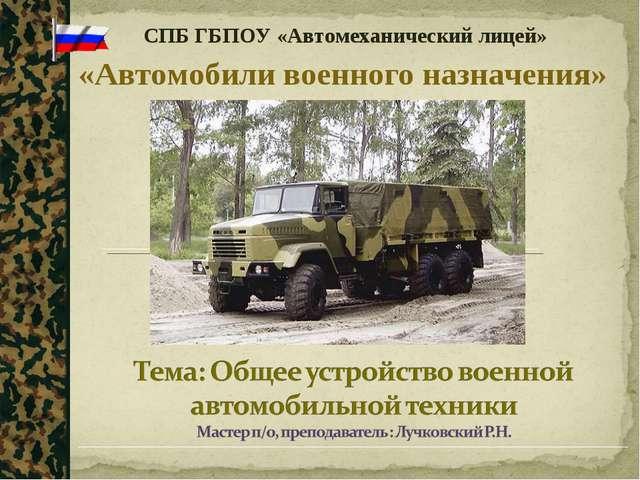 СПБ ГБПОУ «Автомеханический лицей» «Автомобили военного назначения»
