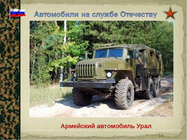 * Армейский автомобиль Урал