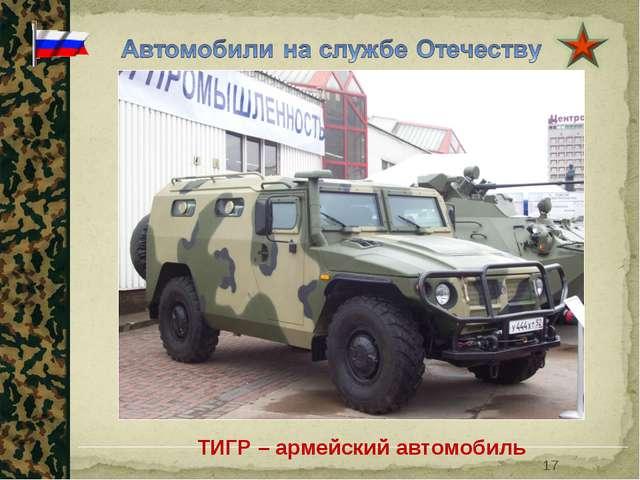 * ТИГР – армейский автомобиль