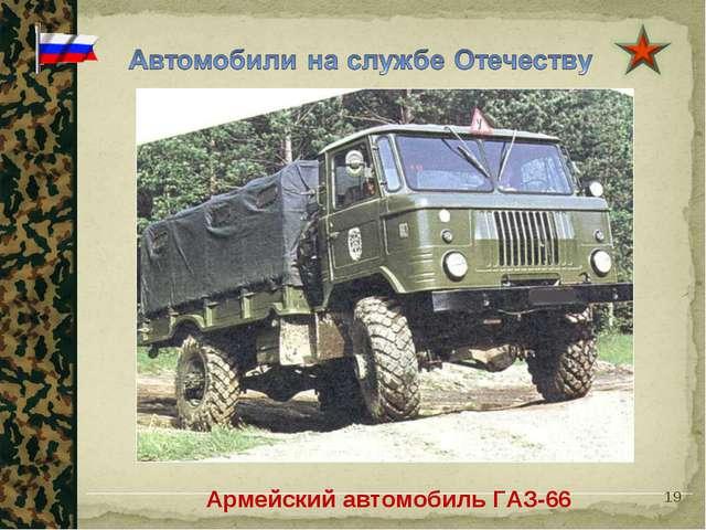 * Армейский автомобиль ГАЗ-66