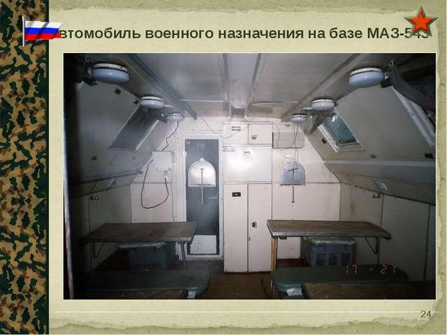 * Автомобиль военного назначения на базе МАЗ-543