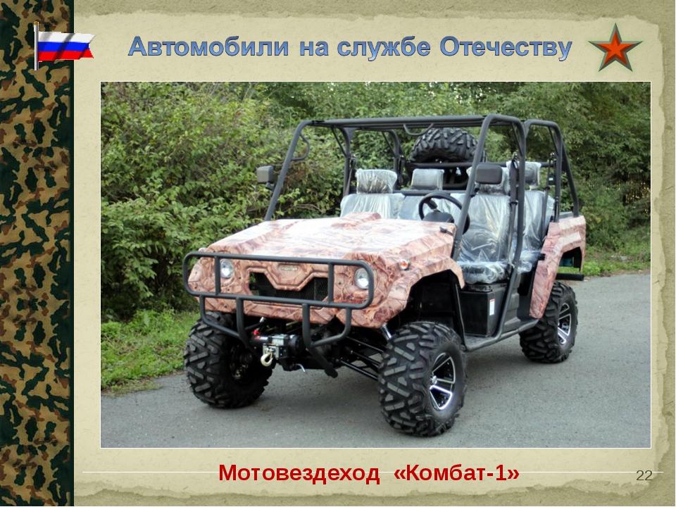 * Мотовездеход «Комбат-1»