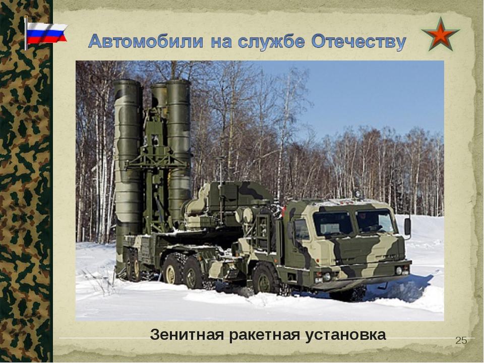 * Зенитная ракетная установка