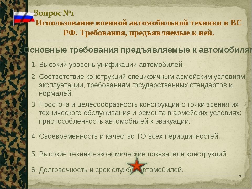 * Использование военной автомобильной техники в ВС РФ. Требования, предъявляе...