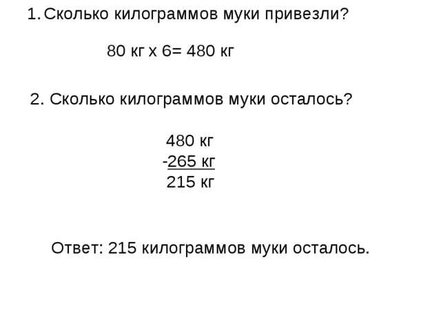 Сколько килограммов муки привезли? 2. Сколько килограммов муки осталось? Отве...