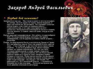 Захаров Андрей Васильевич Первый бой помните? Запомнился и еще как… Мы стояли