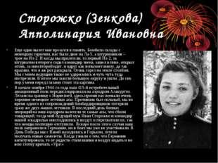 Сторожко (Зенкова) Апполинария Ивановна Еще один вылет мне врезался в память.