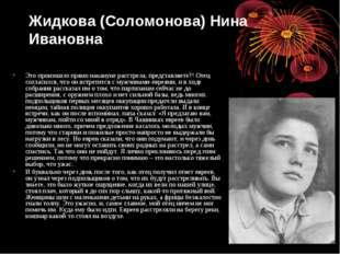 Жидкова (Соломонова) Нина Ивановна Это произошло прямо накануне расстрела, пр