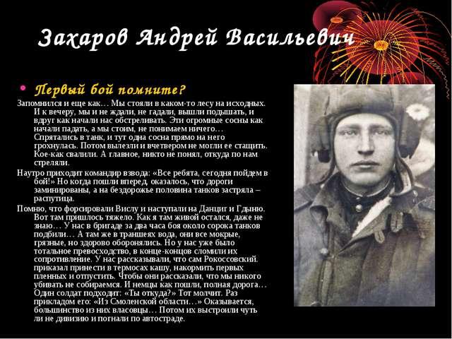 Захаров Андрей Васильевич Первый бой помните? Запомнился и еще как… Мы стояли...