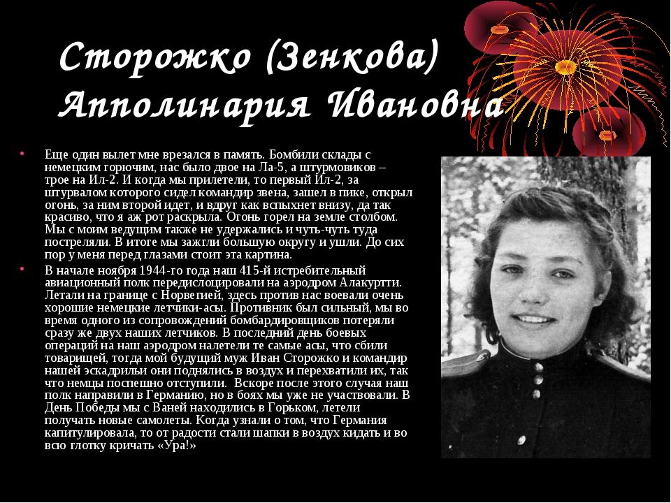 Сторожко (Зенкова) Апполинария Ивановна Еще один вылет мне врезался в память....