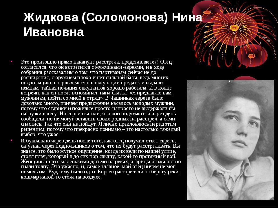 Жидкова (Соломонова) Нина Ивановна Это произошло прямо накануне расстрела, пр...
