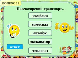 комбайн автобус тепловоз самосвал экскаватор ВОПРОС 11 ответ